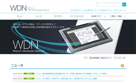 WDN(Wacom developer Network)